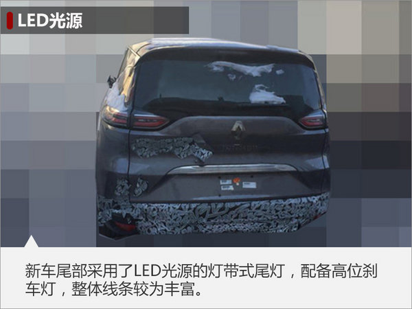 雷诺全新MPV将入华 尺寸超过本田奥德赛-图3
