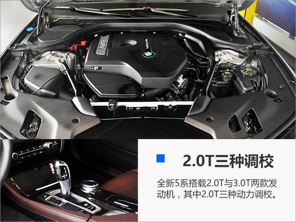 [成都新车]中等马逆袭 全新华晨宝马5系-图7