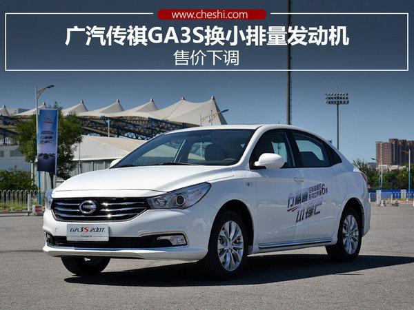 广汽传祺GA3S换小排量发动机 售价下调-图1