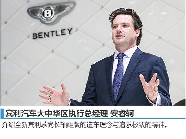 宾利慕尚长轴版正式发布 专为中国加长-图1