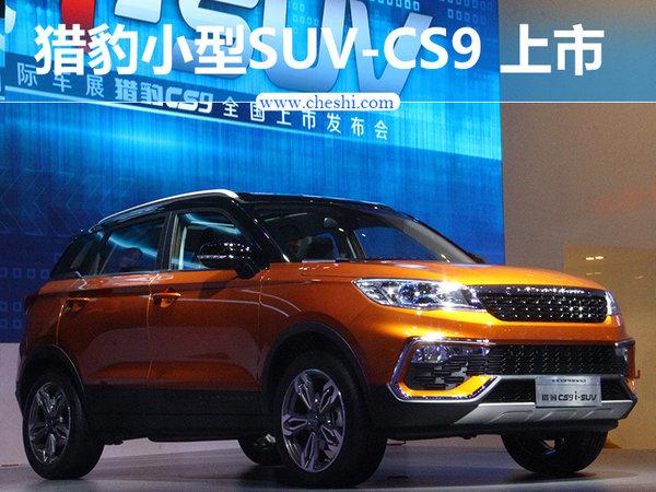 猎豹小型SUV CS9上市 售7.68-11.68万-图1