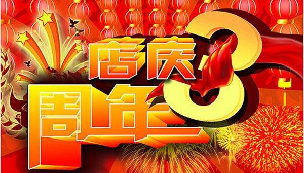 吉利汽车旗舰店三周年店庆1元购开始了