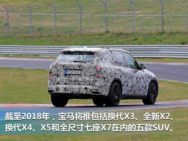 宝马五款新SUV重磅袭来 换代X5与7系同平台-图4
