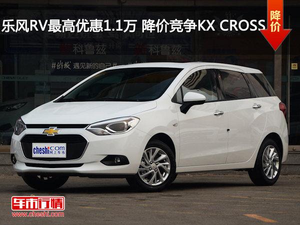 乐风RV最高优惠1.1万 降价竞争KX CROSS-图1