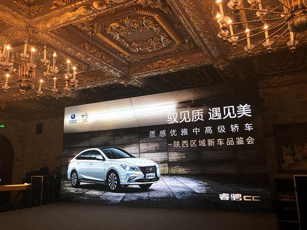 国产B级车新定义 长安睿骋CC西安抢先拍-图2