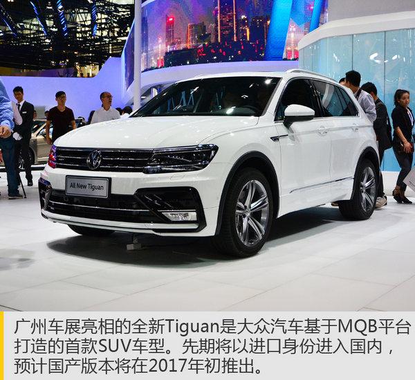 SUV神车再续辉煌 实拍大众全新Tiguan-图3