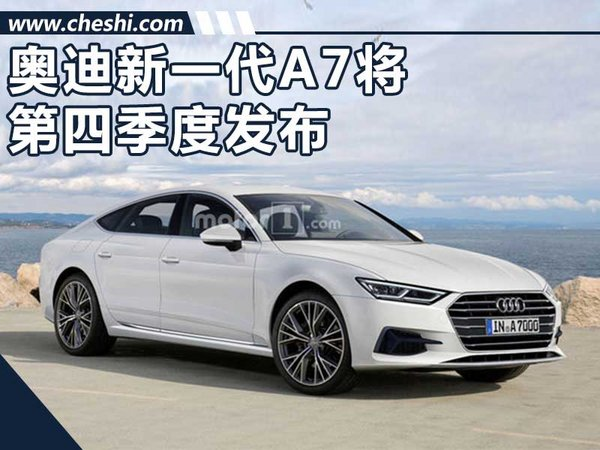 奥迪新一代A7将第四季度发布 鸿运国际设计换新-图1