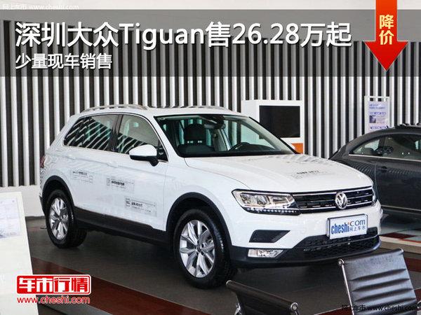深圳大众Tiguan售26.28万起 竞争指南者-图1