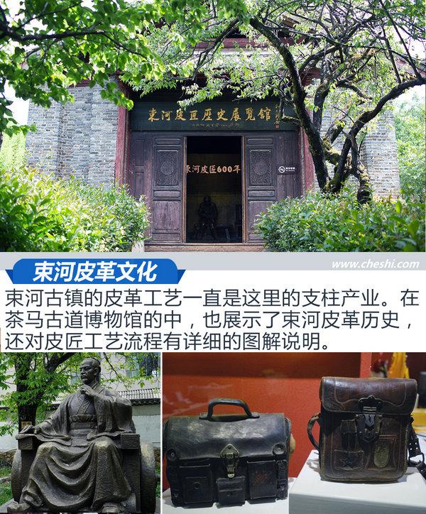 访古城寻历史 最强中国车·茶马古道行Day 2-图5