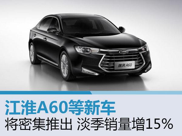 江淮A60等新车将密集推出 淡季销量增15%-图1