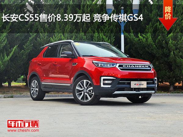 长安CS55售价8.39万起 竞争传祺GS4-图1
