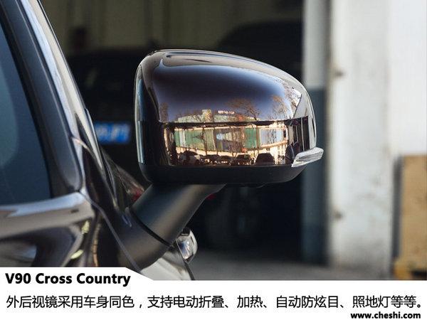 都市车族新时尚 实拍 沃尔沃V90 CC-图8