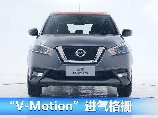 东风日产劲客明日预售 提供三款车型选择-图2