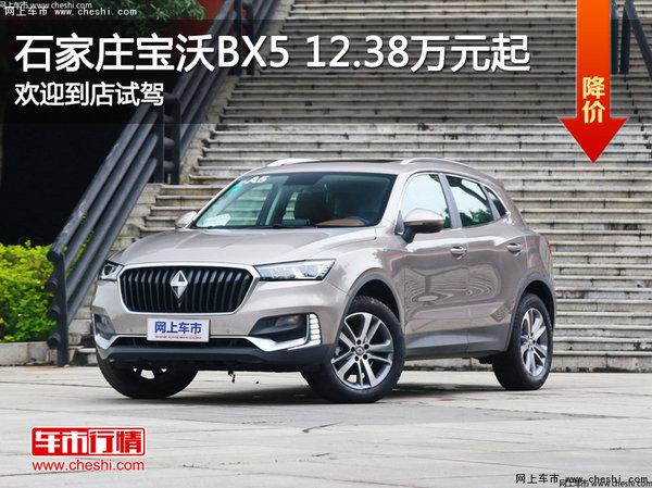 宝沃BX5售价12.38万元起 竞争荣威RX5-图1