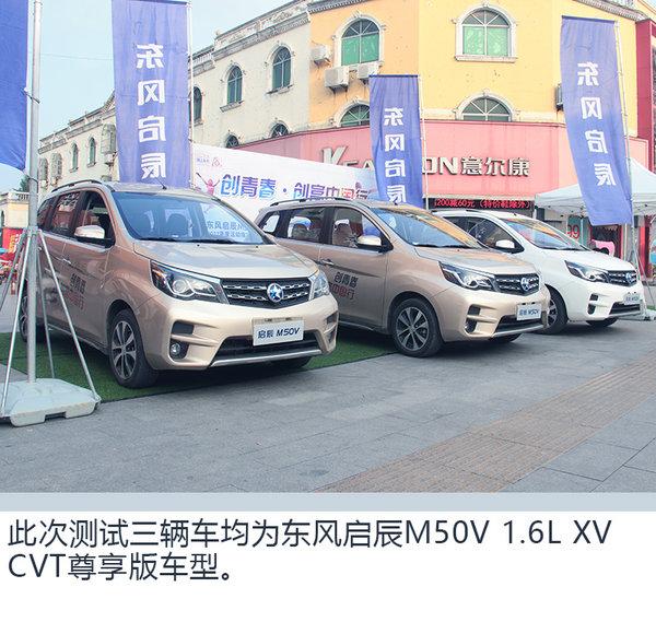 难道会是下一代神车? 东风启辰M50V驾驶体验-图1