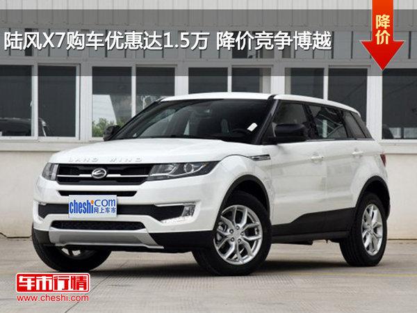 陆风X7购车优惠达1.5万 降价竞争博越-图1