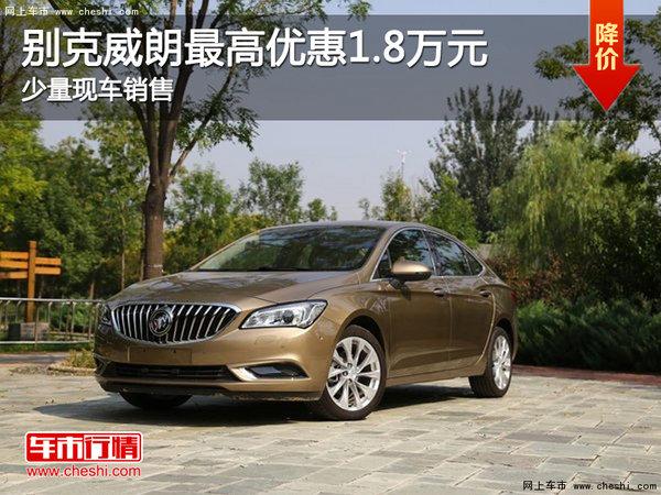 现车促销 乌鲁木齐市购威朗优惠1.8万元-图1