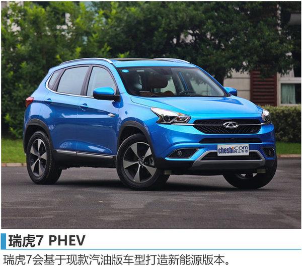 奇瑞2017新车计划曝光 发力SUV/新能源-图4