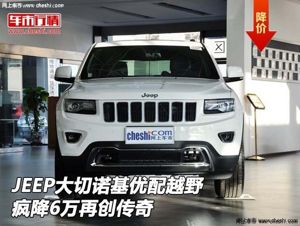 jeep大切诺基优配越野 疯降6万再创传奇高清图片