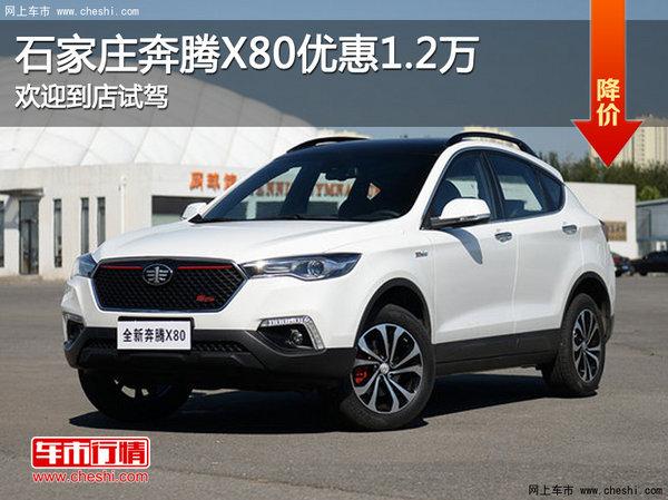 奔腾X80优惠1.2万 降价竞争广汽传祺GS4-图1