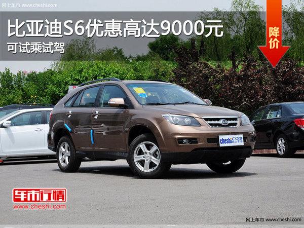 比亚迪S6提供试乘试驾 购车优惠9000元-图1