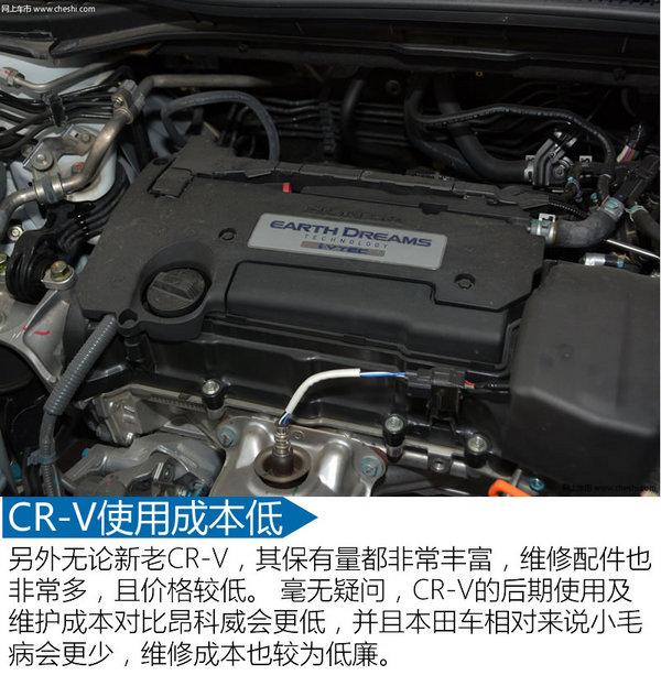 25万同价竞技场 CR-V、昂科威选谁?-图2