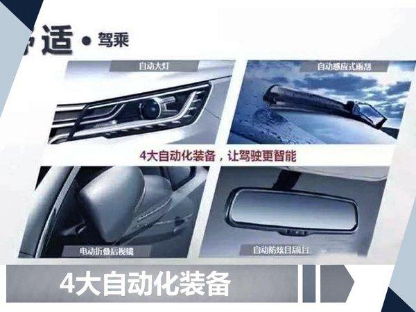上汽荣威新SUV-RX3配置曝光 搭4大自动化装备-图2