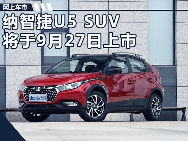 纳智捷U5 SUV预售7.58万起 将于9月27日上市-图1