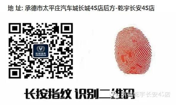 新锐SUV长安CS75 承德上市会圆满成功!-图13