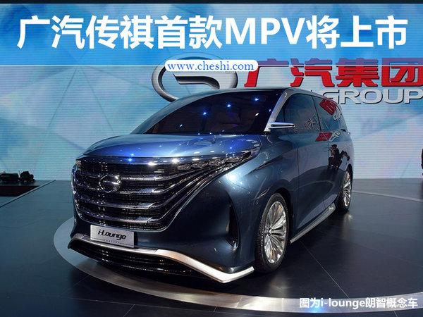 广汽传祺首款MPV-GM8将上市 配LED灯组/大7座-图1