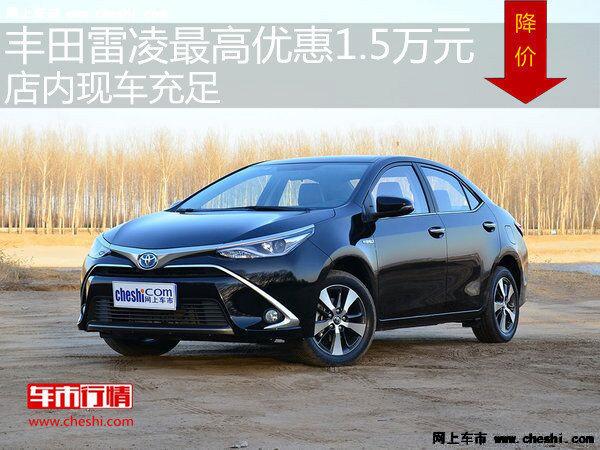 丰田雷凌最高优惠1.5万元 降价竞争轩逸-图1