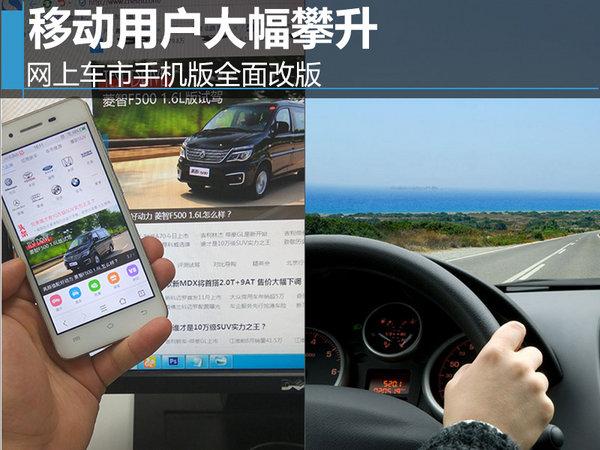 网上车市手机版全面改版  移动用户大幅攀升-图1