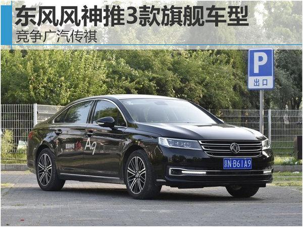 东风风神推3款旗舰车型 竞争广汽传祺-图-图1