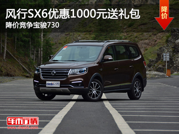 风行SX6优惠1000元 降价竞争宝骏730-图1