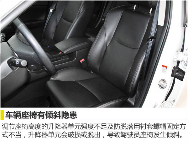 进口马自达3存座椅倾斜隐患将启动召回-图3