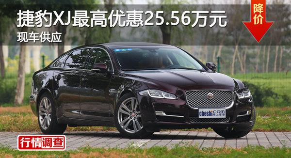 广州捷豹XJ优惠25.56万 降价竞争奔驰CLS-图1