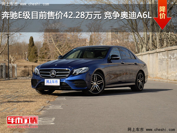长春市奔驰E级售42.28万元竞价A6L-图1