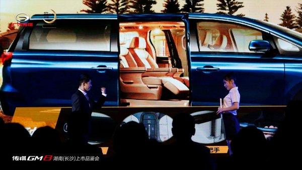 全场景奢享大型MPV传祺GM8长沙尊享上市-图10
