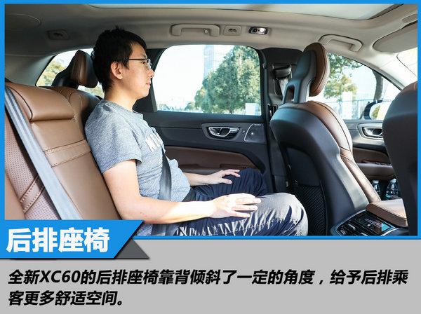 要运动更要舒适 全新一代XC60舒适性评测-图6