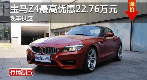 长沙宝马Z4优惠22.76万 降价竞争奥迪TTS-图1