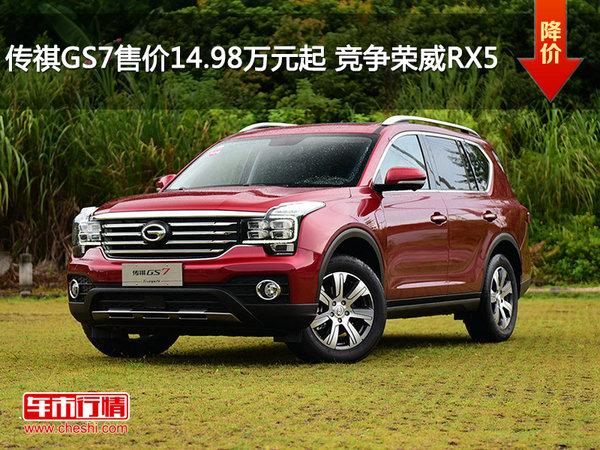 传祺GS7售价14.98万元起 竞争荣威RX5-图1