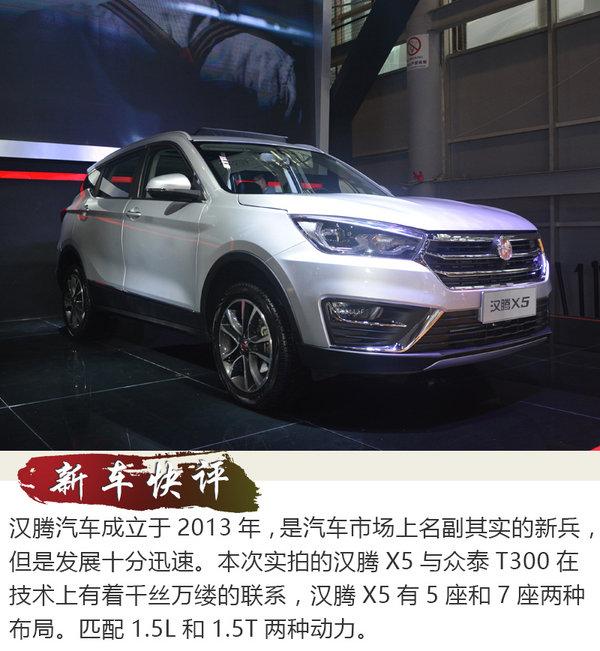 的X5怎么样 成都车展实拍汉腾X5 1.5T高清图片
