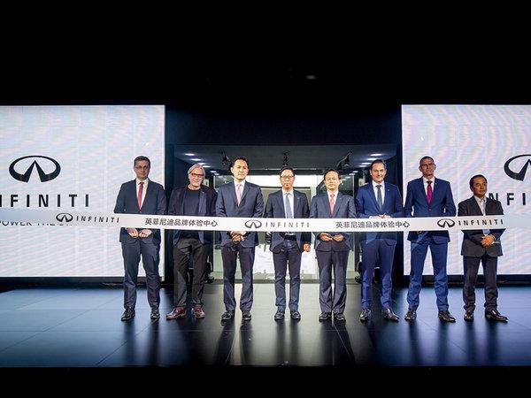 全新英菲尼迪品牌体验中心北京开幕-图6