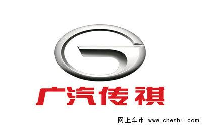 广汽传祺GS4GA6 235T车型正式登陆柳州-图1