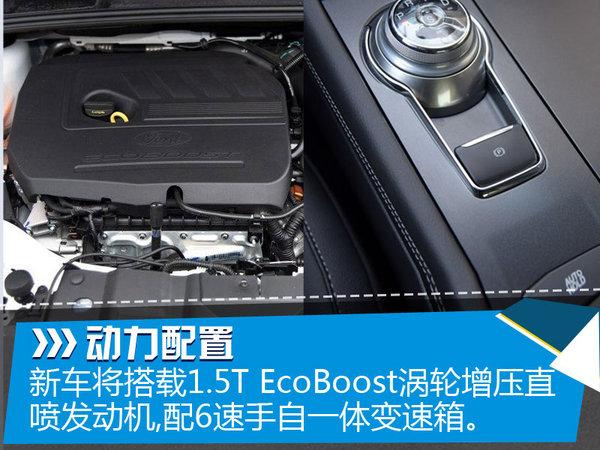 金牛座搭小排量发动机 油耗将大幅下调-图1
