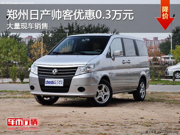 郑州日产帅客优惠0.3万元 店内有现车-图1