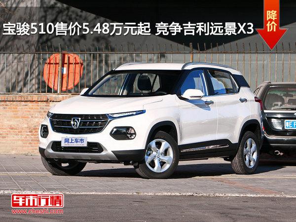 宝骏510售价5.48万元起 竞争吉利远景X3-图1