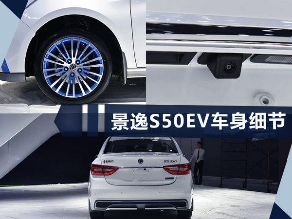 东风风行景逸S50EV 10月上市/续航超300km-图1
