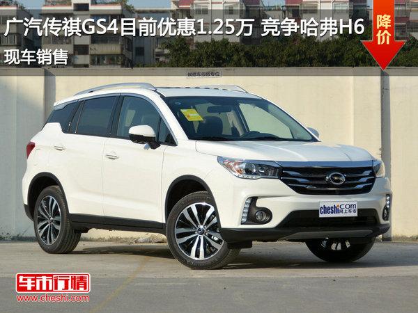 广汽传祺GS4目前优惠1.25万 竞争哈弗H6-图1