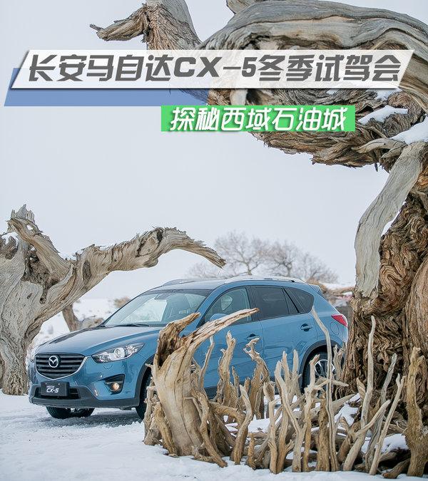探秘西域石油城 长安马自达CX-5冬季试驾会-图1